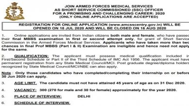 Photo of Indian Army Recruitment 2020 for 300+ SSC Officers (AFMS) Vacancies