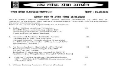 Photo of UPSC Notification for Combined Defence Services (II) 2020 Exam (344+ Vacancies)